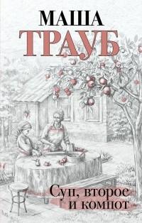 Маша Трауб - Суп, второе и компот
