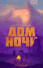 Дмитрий Колодан - Дом ночи