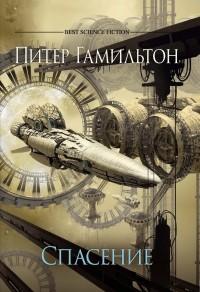 Питер Гамильтон - Спасение