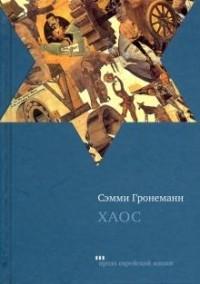 Сэмми Гронеманн - Хаос
