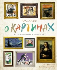 - Рассказы о картинах. История живописи для детей