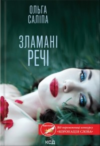 Ольга Салипа - Зламані речі