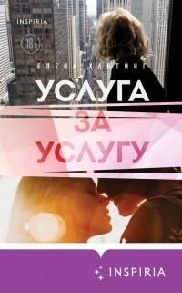 Елена Хантинг - Услуга за услугу