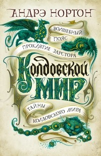 Андрэ Нортон - Тайны Колдовского мира