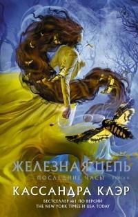 Кассандра Клэр - Железная цепь