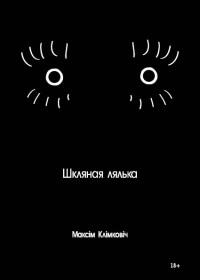 Максим Климкович - Шкляная лялька