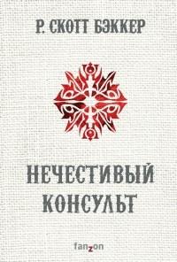 Р. Скотт Бэккер - Нечестивый Консульт