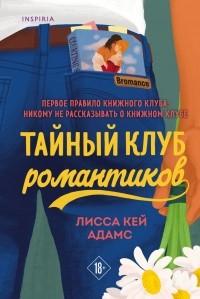 Лисса Кей Адамс - Bromance. Тайный клуб романтиков