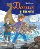 Анна Гурова - Даша и викинги