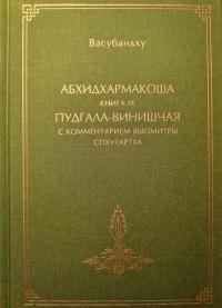 Васубандху - Абхидхармакоша, книга 9-я, «Пудгала-винишчая» с комментарием Яшомитры «Спхутартха-абхидхармакоша-вьякхья»