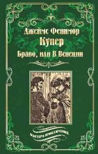 Джеймс Фенимор Купер - Браво, или в Венеции