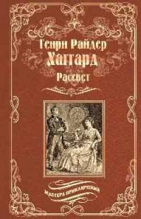 Генри Райдер Хаггард - Рассвет
