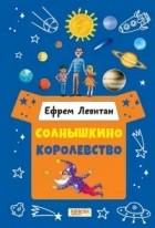 Ефрем Левитан - Солнышкино королевство