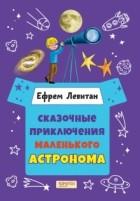Ефрем Левитан - Сказочные приключения маленького астронома