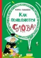 Марина Улыбышева - Как появляются слова