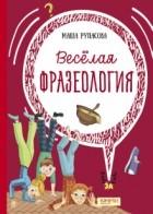 Маша Рупасова - Веселая фразеология