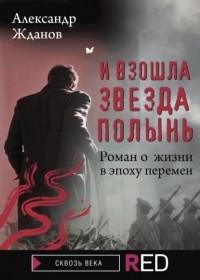 Александр Жданов - И взошла звезда полынь
