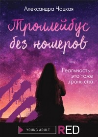 Александра Чацкая - Троллейбус без номеров