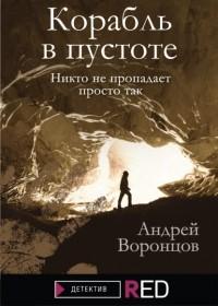 Андрей Воронцов - Корабль в пустоте