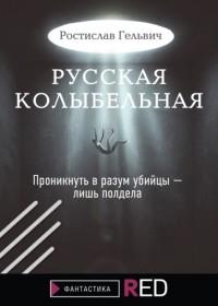 Ростислав Гельвич - Русская колыбельная
