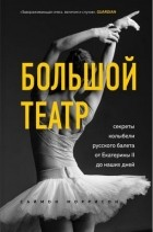 Саймон Моррисон - Большой театр. Секреты колыбели русского балета от Екатерины II до наших дней