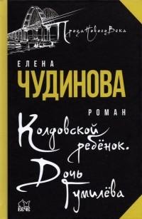 Елена Чудинова - Колдовской ребенок. Дочь Гумилева