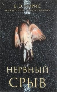 Б.Э.Пэрис - Нервный срыв