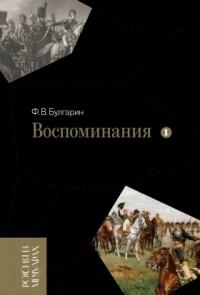 Фаддей Булгарин - Воспоминания. Мемуарные очерки. Том 1