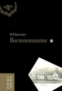 Фаддей Булгарин - Воспоминания. Мемуарные очерки. Том 2 (сборник)