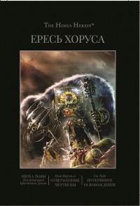- Ересь Хоруса. Книга VI: Эпоха тьмы. Отверженные мертвецы. Потерянное Освобождение