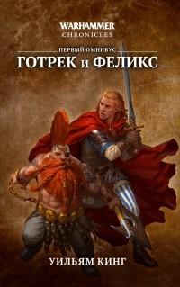 Уильям Кинг - Готрек и Феликс