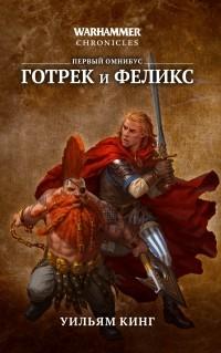 Уильям Кинг - Готрек и Феликс (сборник)