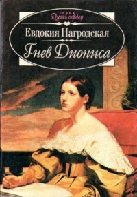 Евдокия Нагродская - Гнев Диониса