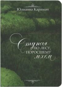 Юлианна Караман - Ступая по лесу поросшему мхом