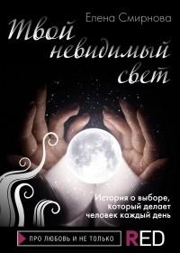 Елена Смирнова - Твой невидимый свет