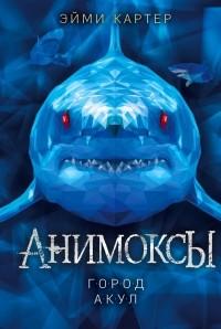 Эйми Картер - Город акул