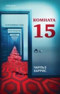 Чарльз Харрис - Комната 15