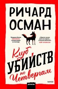 Ричард Осман - Клуб убийств по четвергам