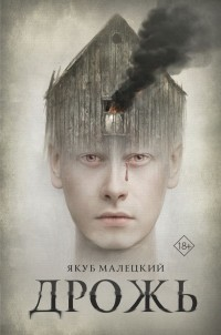 Якуб Малецкий - Дрожь