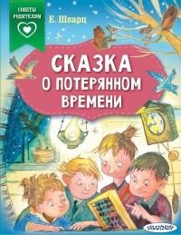 Евгений Шварц - Сказка о потерянном времени