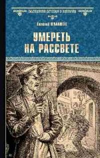 Евгений Шалашов - Умереть на рассвете