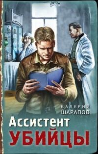 Валерий Шарапов - Ассистент убийцы