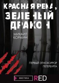 Михаил Кормин - Красная река, зеленый дракон