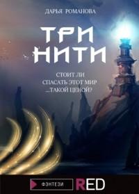 Дарья Евгеньевна Романова - Три нити
