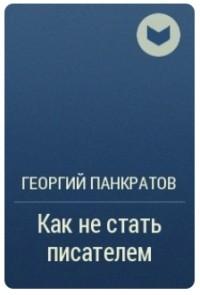Георгий Панкратов - Дебют. Как НЕ стать писателем