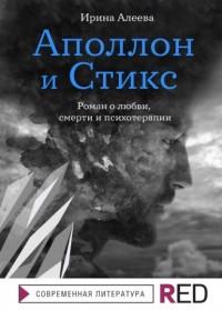 Ирина Алеева - Аполлон и Стикс