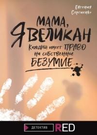 Евгения Сергиенко - Мама, я Великан