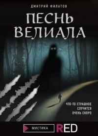Дмитрий Сергеевич Филатов - Песнь Велиала
