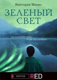 Виктория Александровна Миско - Зелёный свет Зелёный свет