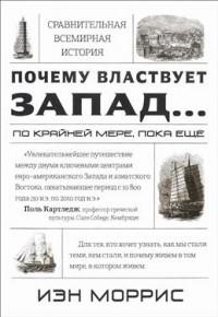 Моррис Иэн - Сравнительная история цивилизаций
